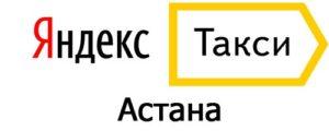 Яндекс Такси в Астане