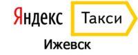 Яндекс Такси в Ижевске