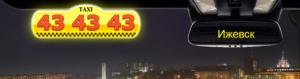 Такси 434343 в Ижевске