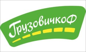 Такси ГрузовичкоФ в Москве