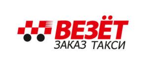 Такси Везет в Екатеринбурге