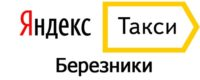 Яндекс Такси в Березниках