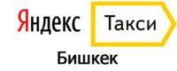 Яндекс Такси в Бишкеке