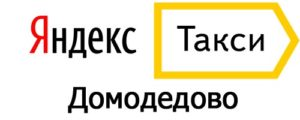 Яндекс Такси в Домодедово