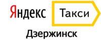 Яндекс Такси в Дзержинске