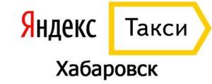 Яндекс Такси в Хабаровске