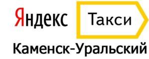 Яндекс Такси в Каменске-Уральском