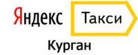 Яндекс Такси в Кургане