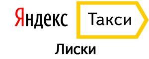 Яндекс Такси в Лисках