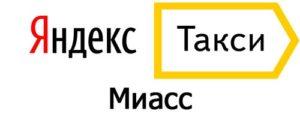 Яндекс Такси в Миасс
