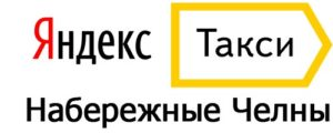Яндекс Такси в Набережных Челнах