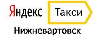 Яндекс Такси в Нижневартовске