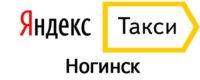 Яндекс Такси в Ногинске