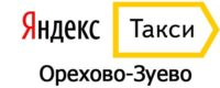 Яндекс Такси в Орехово-Зуево