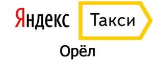 Яндекс Такси в Орле