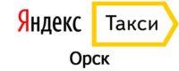 Яндекс Такси в Орске