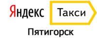 Яндекс Такси в Пятигорске