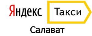 Яндекс Такси в Салавате