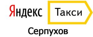 Яндекс Такси в Серпухове