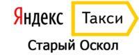 Яндекс Такси в Старом Осколе