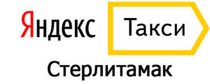 Яндекс Такси в Стерлитамаке
