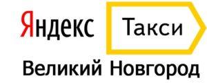 Яндекс Такси в Великом Новгороде