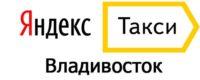 Яндекс Такси во Владивостоке