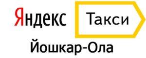 Яндекс Такси в Йошкар-Ола