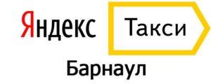 Яндекс Такси в Барнауле