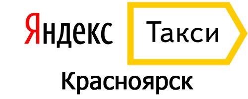 Яндекс Такси в Красноярске – Номер телефона, заказать онлайн, работа в такси    Яндекс такси красноярск телефон