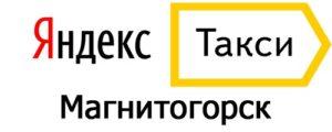 Яндекс Такси в Магнитогорске