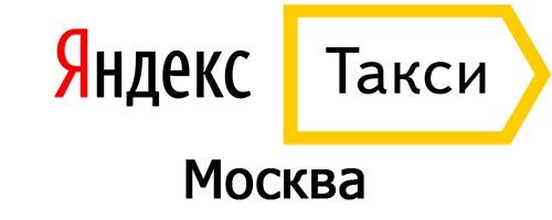 Яндекс такси номер надо