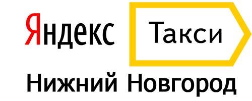 Яндекс такси номер телефона в нижнем новгороде
