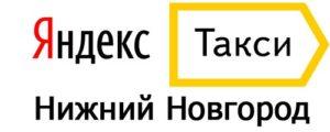 Яндекс Такси в Нижнем Новгороде
