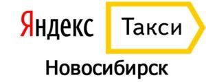 Яндекс Такси в Новосибирске