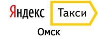 Яндекс Такси в Омске