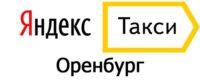 Яндекс Такси в Оренбурге
