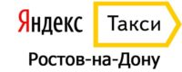 Яндекс Такси в Ростове-на-Дону