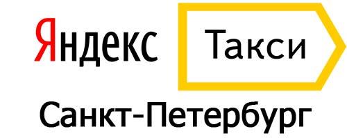 Яндекс такси санкт петербург телефон номер