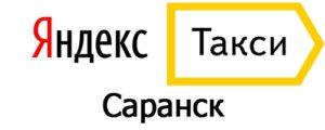 Яндекс Такси в Саранске