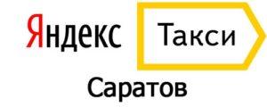 Яндекс Такси в Саратове