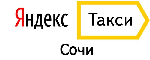 Яндекс Такси в Сочи – Номер телефона, заказать онлайн, работа в такси