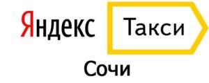 Яндекс Такси в Сочи