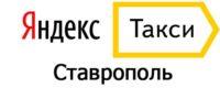 Яндекс Такси в Ставрополе