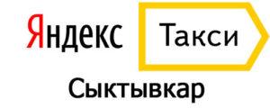Яндекс Такси в Сыктывкаре