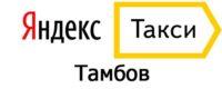 Яндекс Такси в Тамбове