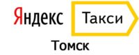 Яндекс Такси в Томске