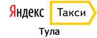 Яндекс Такси в Туле