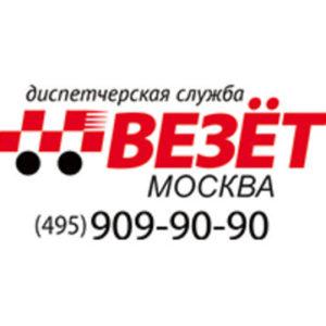 Такси Везет в Москве