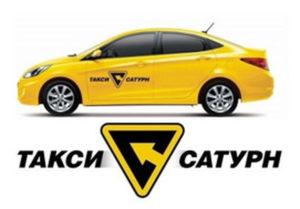 Такси Сатурн в Воронеже